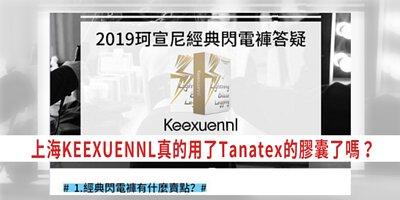 上海KEEXUENNL真的用了Tanatex的膠囊了嗎?