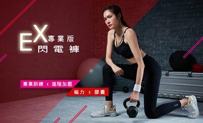 閃電褲再進化,引頸期盼的高加壓運動單品 -「專業版閃電褲EX」