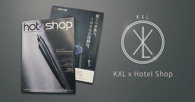 繼長榮航空之後 台灣珂宣尼KXL品質再獲肯定 這一次我們登上了五星級飯店的聯合雜誌