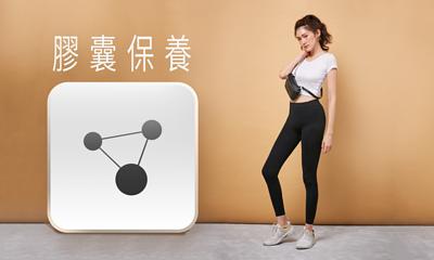 KXL以保養膠囊的科技為基礎,開發打底類服飾,膠囊精華透過人體穿著布料時摩擦破裂後吸收,能夠促進身體循環,保濕、亮白肌膚。