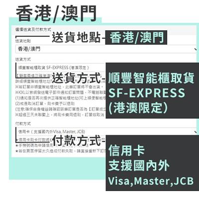 選擇出貨方式,香港/澳門-順豐智能櫃取貨 SF-EXPRESS(港澳限定),|KXL Taiwan