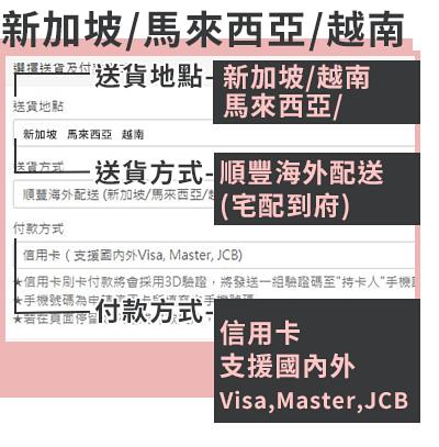 海外訂購方式-新加坡、馬來西亞、越南,越南/新加坡/馬來西亞,順豐速達|KXL Taiwan