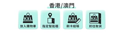 海外訂購-香港澳門訂購流程,將商品加入購物車,選擇指定智能櫃,前往刷卡頁面刷卡結帳,等候出貨送達指定智能櫃點,親自前往取貨|KXL Taiwan