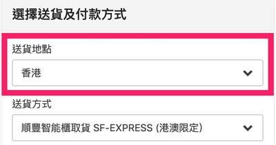 選擇出貨方式,香港/澳門-順豐智能櫃取貨 SF-EXPRESS(港澳限定),越南/新加坡/馬來西亞,順豐速達
