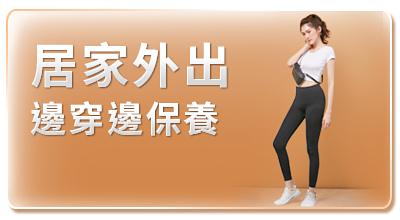 追求穿得住、穿的久的舒適塑身褲,透氣高彈力,漸進加壓無負擔,分區式織法與獨家塑身膠囊輕鬆雕塑體態|KXL Taiwan