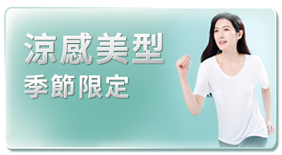 因春夏與秋冬而特別推出的季節限定商品,針對氣候做設計,更符合時節需求|KXL Taiwan