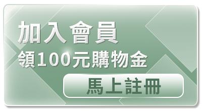 加入KXL會員,就送不限期100元購物金|KXL Taiwan