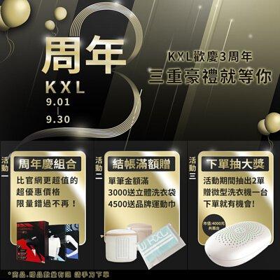 慶祝KXL3周年囉
