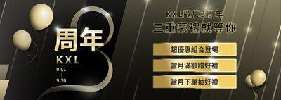 慶祝KXL3周年囉,推出最受歡迎的活動,與支持喜愛KXL的粉絲們同慶,一起來分享喜悅吧