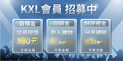 加入KXL會員享多重好康,首購金、回饋金、好評禮金..等等。快來加入體驗KXL的魅力吧|KXL Taiwan