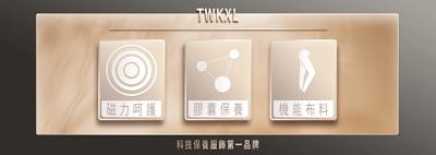 科技服飾專家TWKXL,擁有許多獨家專利技術產品,結合保養膠囊與讓服飾也能因科技穿出健康與美麗。