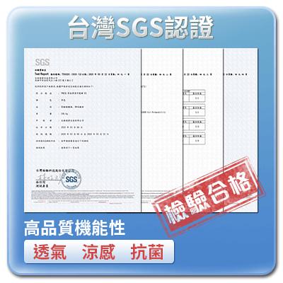 KXLSGS檢驗認證|專業版閃電褲SGS透氣、涼感、抗菌檢驗認證,高品質機能性