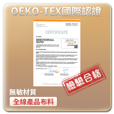 KXL國際認證|KXL布料原料通過國際單位OEKO-TEX檢測,是無敏原料