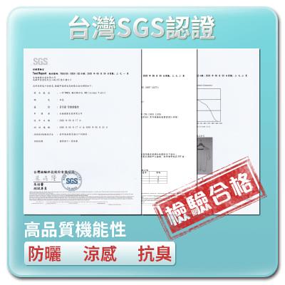 KXL礦石酷冷衣SGS認證|高品質機能性,防曬、涼感、抗臭
