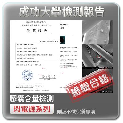 KXL成大膠囊檢驗報告|成功大學微米實驗室測試布料,測試結果有微米以上等級膠囊附著在布料纖維上