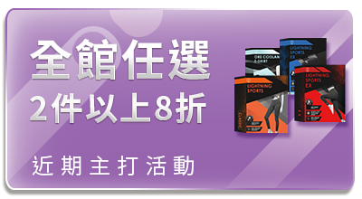 全館任選2件以上8折 KXL Taiwan