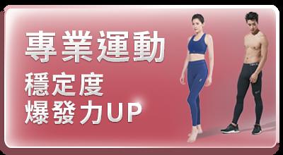 專業運動,專為運動而生,給追求專業運動訓練的妳|KXL Taiwan