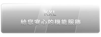 KXL|給您安心的機能服飾