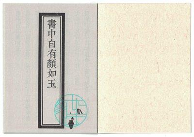 女主角飾品書中自有顏如玉系列的限定包裝小冊