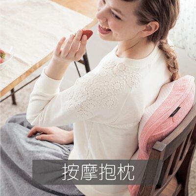 Lourdes最經典的產品按摩抱枕,融合日式家居設計與健康按摩,打破土氣的按摩印象,打造最美的按摩美學。輕鬆享受按摩的樂趣,解放身體痠痛、肌肉僵硬等不適感。