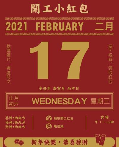 2/17開工來領取小紅包,留下祝賀新年好詞,就送購物金兩百元。