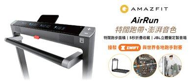 airrun, 跑步機, treadmill, amazfit