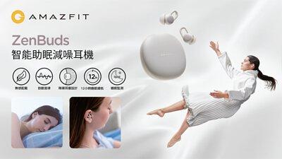 https://wearereadyhk.shoplineapp.com/products/amazfit-zenbuds