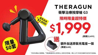 theragun, smart, massage, gun, g3