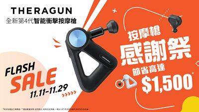 theragun, gen4, smart, massage, gun