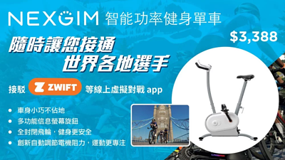 nexgim, smart bike, mg-03, zwift