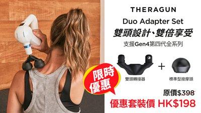 theragun, duo, adapter, combo set