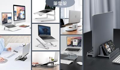 筆電架, 電腦架, 散熱架, 增高架, 筆電支架, 電腦支架
