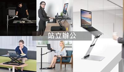 螢幕架, 螢幕支架, 電腦架, 電腦支架, 升降桌, 站立辦公, 辦公支架, 筆電架, 筆電支架