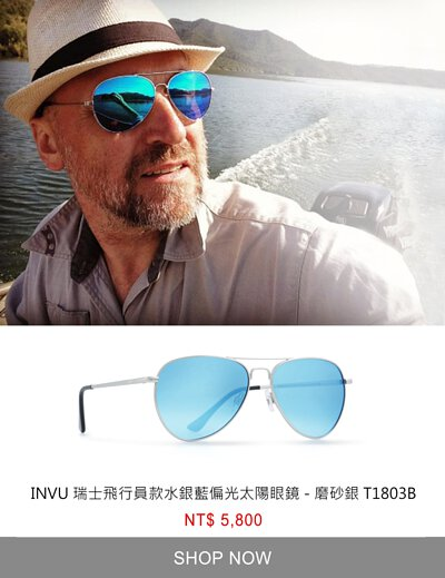 【INVU】瑞士經典飛行員款小臉水銀藍偏光太陽眼鏡(磨砂銀) T1803B