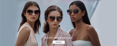 """美國好萊塢眼鏡精品名牌【BP】BARTON PERREIRA是時尚名流與好萊塢巨星們的最愛, 更是時尚圈部落客擁有""""最明星臉的太陽眼鏡""""的美譽。時尚優雅鑄熔在眼鏡設計裡,不艷壓,不造奇,不嬌弱,不搶異,所以能真正完美的襯托臉部輪廓的美麗。"""