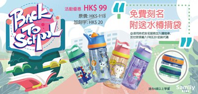 kids bottle, back to school, water bottle, straw bottle, tritan bottle