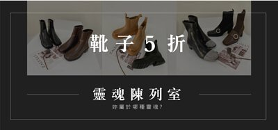 靴子,5折