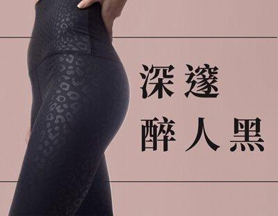 AS瑜珈褲深邃醉人黑專區Banner