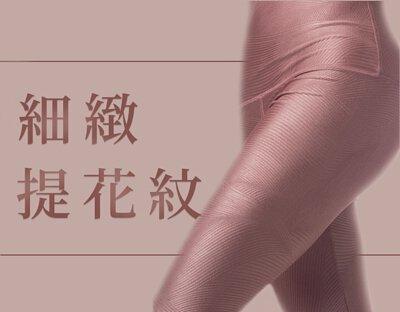 AS瑜珈褲細緻提花紋專區banner