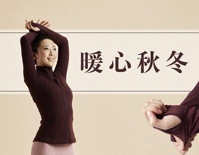AS瑜珈褲暖心秋冬banner