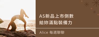 Alice與妳分享AS每週大事banner
