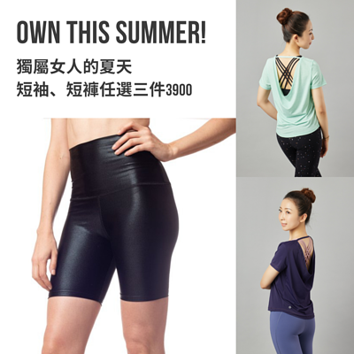Own this Summer! 獨屬女人的夏天優惠活動圖