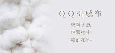 AS瑜珈QQ棉感布分類圖