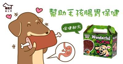 維士特漢方腸胃保健配方犬糧
