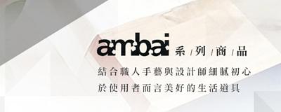 ambai玉子燒鍋