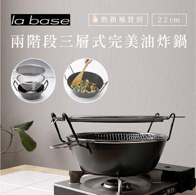 《有元葉子Selection》日本製兩階段三層式完美油炸鍋(22cm)