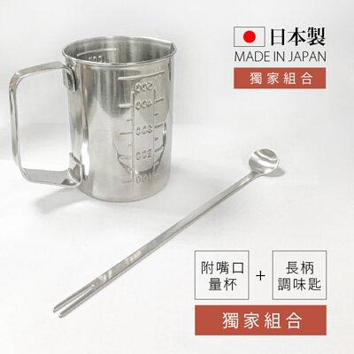 日本製304不鏽鋼附嘴口量杯長柄調味匙2件組
