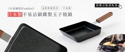 《ambai》日本製不易沾鍋鐵製玉子燒鍋(平底鍋)