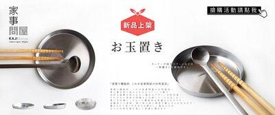 《家事問屋》日本製304不鏽鋼湯勺‧鍋鏟收納架