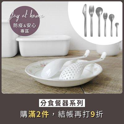 【分食餐器・安心防疫專案】購滿2件,即享9折優惠